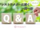 【一問一答】4月*インストラクターに聞く!KONATU(出張ヨガ・ダンス)