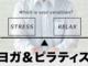 【英語でレッスン】ヨガ・ピラティスで健康管理(企業・個人宅へ出張します)